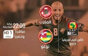 مشاهدة مباراة المغرب و التوغو - كأس أمم أفريقيا 2017
