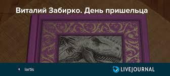 Виталий <b>Забирко</b>. <b>День пришельца</b>: lartis — LiveJournal