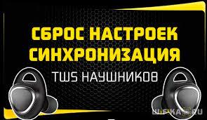 Сброс к Заводским Настройкам и Синхронизация Беспроводных ...