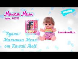 <b>Кукла</b> Мелл Малышка. Бренд <b>Kawaii Mell</b> - YouTube