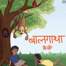 Baalgatha Hindi - बालगाथा हिंदी कहानियाँ