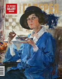 """Журнал """"Третьяковская Галерея"""", № 2 2012(35) by Uspenskaya ..."""