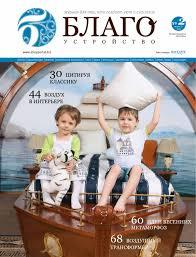 "Журнал ""Благоустройство"" март 2012 by Blagoustroistvo - issuu"
