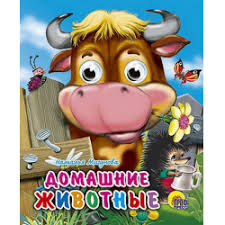 """""""Домашние животные"""" - издательство <b>Проф</b>-<b>Пресс</b>"""