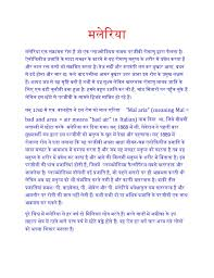 essay of mera priya neta in hindi   essay for youessay on malaria in hindi language