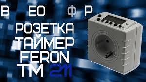 Видео обзор <b>розетка таймер FERON</b> TM211. Настройка таймера ...