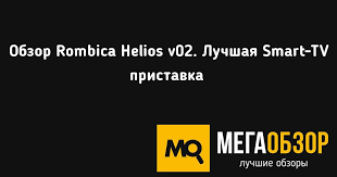 Обзор <b>Rombica</b> Helios v02. Лучшая <b>Smart</b>-<b>TV приставка</b> ...
