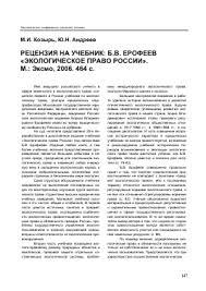 РЕЦЕНЗИЯ НА УЧЕБНИК: Б.В. <b>ЕРОФЕЕВ</b> «ЭКОЛОГИЧЕСКОЕ ...