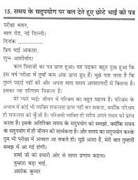 essay on importance of letter in hindi essay for you essay on importance of letter in hindi 1