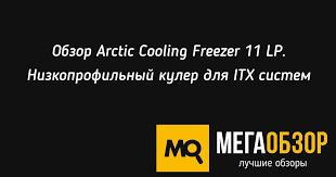 Обзор <b>Arctic Cooling</b> Freezer 11 LP. Низкопрофильный <b>кулер</b> для ...