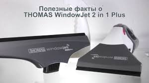<b>Стеклоочиститель Thomas WindowJet</b> 2 in 1 Plus - YouTube