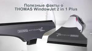 <b>Стеклоочиститель Thomas WindowJet 2</b> in 1 Plus - YouTube