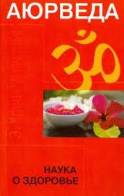 "Книга: ""<b>Аюрведа</b>. <b>Наука о</b> здоровье"" - Кулапати Кришнамачарья ..."