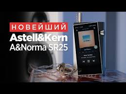 <b>Hi</b>-<b>Fi</b>-<b>плеер</b> vs смартфон | iPhone 8 vs Astell&Kern A&norma SR15 ...