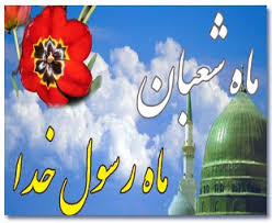 Image result for شعبان