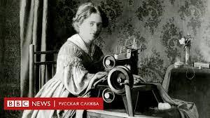 Как <b>швейная машинка</b> Зингера случайно освободила женщин ...