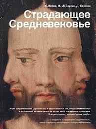 """С. Зотов, М. Майзульс, Д. Харман """"<b>Страдающее Средневековье</b> ..."""