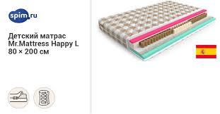 <b>Детский матрас Mr.mattress</b> Happy L 80х200 см
