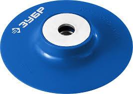 <b>Тарелка опорная пластиковая для</b> УШМ под круг фибровый М14 ...