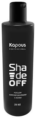<b>Лосьон для удаления краски</b> с кожи Shade Off 250мл Kapous ...