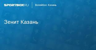 Клуб <b>Зенит</b>-Казань - <b>Волейбол</b>