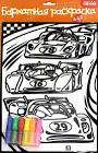 Игра гонки раскраски