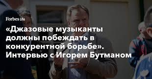 Интервью с <b>Игорем Бутманом</b>