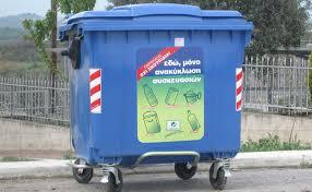Αποτέλεσμα εικόνας για πράσινου κάδου