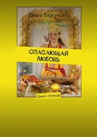 12+ A5 Спасающая любовь <b>Ольга Барсукова</b> 108