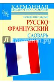 """Книга: """"Новый школьный русско-французский словарь ..."""
