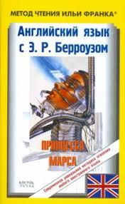 "Книга: ""Английский язык с <b>Э</b>.Р. <b>Берроузом</b>. <b>Принцесса Марса</b> ..."