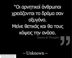 Image result for ΑΡΝΗΤΙΚΕΣ ΛΕΞΕΙΣ