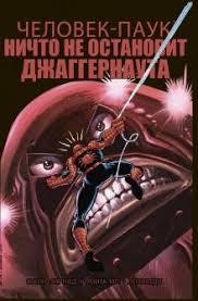 """Книга: """"Удивительный Человек-Паук. Ничто не остановит ..."""