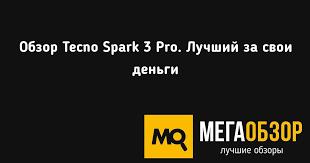 Обзор <b>Tecno Spark 3</b> Pro. Лучший за свои деньги - MegaObzor