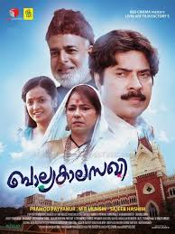 Balyakalasakhi 2014 Malayalam Movie