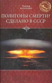 """Книга """"<b>Полигоны</b> смерти? Сделано в СССР"""" - <b>Баландин</b> ..."""
