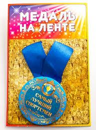 """<b>Медаль</b> сувенирная <b>Эврика</b> """"Самый лучший спортсмен"""" — купить ..."""