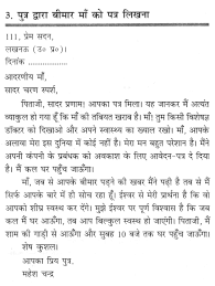 son s letter to his ailing mother in hindi