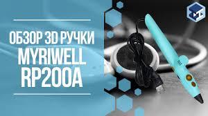 ОБЗОР НА <b>3D РУЧКУ MYRIWELL RP200A</b>. 3Д ТОЙ. - YouTube