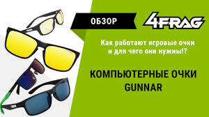 [Обзор] <b>Очки Gunnar</b>   Для чего нужны <b>компьютерные очки</b> и как ...