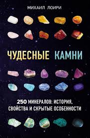 Чудесные камни by Arzt - issuu