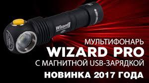 Новинка 2017 года - <b>мультифонарь Armytek</b> Wizard Pro с ...