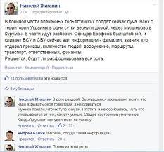 Расследование гибели на Донбассе трех российских спецназовцев ГРУ, - блогер - Цензор.НЕТ 1916