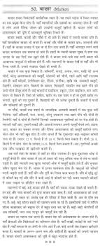 essay on market in hindi