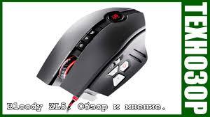 <b>Мышь A4 Tech Bloody ZL5</b>. Обзор и мнение. - YouTube