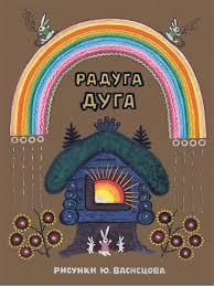 <b>Радуга</b>-<b>дуга</b>. Илл. Ю. Васнецова Издательство Речь 14069399 в ...