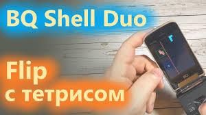 <b>BQ</b> Shell Duo раскладушка с двумя экранами и бесплатным ...