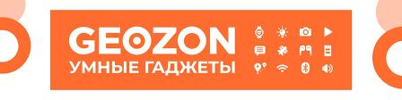 <b>GEOZON</b>. <b>Умные</b> гаджеты.   ВКонтакте