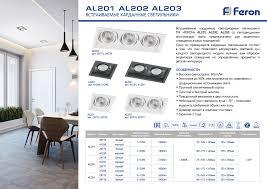 <b>Светодиодный светильник Feron</b> AL202 карданный 2x20W ...