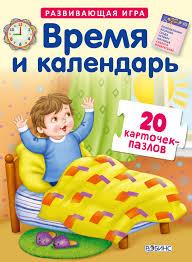 <b>Робинс</b> Пазлы Время и календарь - купить книгу по низким ценам ...